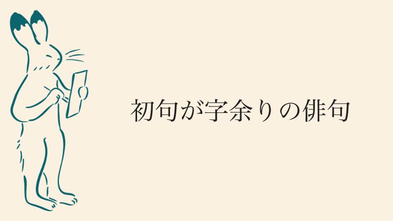 初句が字余りの俳句