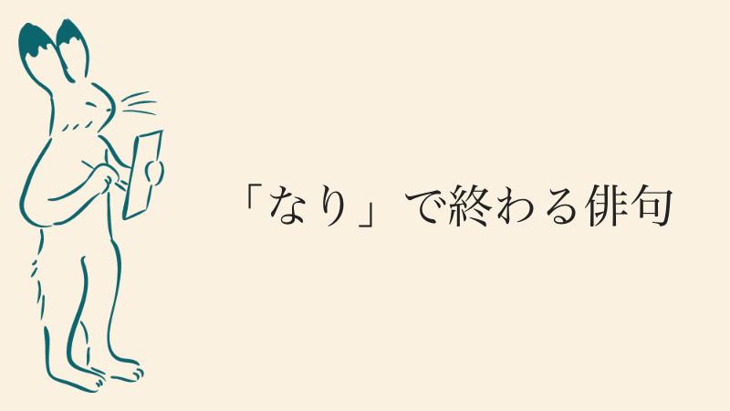 「なり」で終わる俳句