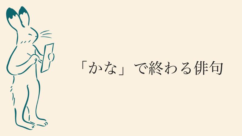 「かな」で終わる俳句