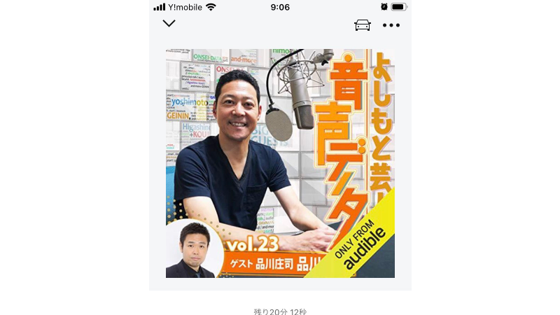 東野幸治のラジオのようなもの audible『よしもと芸人音声データ』